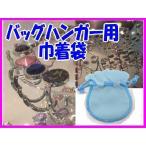 Yahoo! Yahoo!ショッピング(ヤフー ショッピング)メール便OK 携帯バッグハンガー用巾着袋 水色 ETBH374