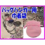 Yahoo! Yahoo!ショッピング(ヤフー ショッピング)メール便OK 携帯バッグハンガー用巾着袋 ピンク ETBH375