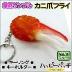 宅配便のみ 食品サンプルキーホルダー カニ爪フライ GS-032 グルメキーホルダー 蟹爪フライ 和食 Japanese Food Sample