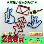 ゼムクリップ クリップ 文房具 動物 かわいい 4種セット 赤 青 ペーパークリップ ディークリップス しおり ステーショナリー HB-430 DM便OK