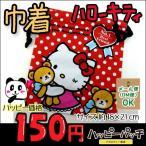 巾着袋 ハローキティ くまのぬいぐるみ 巾着バッグ Hello Kitty きんちゃく KP-001 DM便OK
