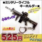 キーホルダー ライフル ミニチュア ミリタリーライフル RIS M4A1 フィギュアキーホルダー ミリタリー キーリング 機関銃 ST-603150 DM便OK