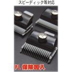 電動バリカン 替刃 1mm スピーディック等対応 ペットトリミング用品 メール便無料