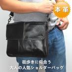 ショルダーバッグ メンズ 斜めがけ 革 本革 オイルレザー メンズ 斜め掛けバッグ 薄マッチ ボディバッグ iPad対応 鞄 送料無料