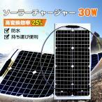 ソーラーパネル 非常用電源 suaoki 25W ソーラーパネル 太陽光発電機 25%の発電効率 2USBポート スマホへ急速充電 車中泊 防災 停電