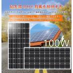 ソーラーパネル ソーラー充電器 suaoki 100W 太陽光発電機 省エネ ポータブル電源 防災グッズ 車中泊 アウトドア