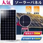 ソーラーパネル 150w suaoki ソーラーバッテリー充電器 ソーラー充電器 ソーラーチャージャー 蓄電池 家庭用 太陽光パネル 停電 防災 車中泊