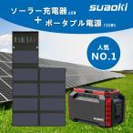 ポータブル電源 S270 家庭用蓄電池 ソーラーパネル 蓄電池  60W 太陽光パネル アウトドア 車中泊 非常用 防災 停電 suaoki 限定セット