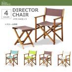 折りたたみチェアー 椅子 おしゃれ ディレクターチェア アウトドア キャンプ