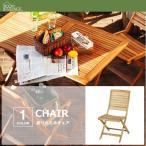 ガーデンチェア 折りたたみ 椅子 イス おしゃれ 木製チェア