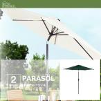 ガーデンパラソル 日よけ キャンプ アウトドア カフェ テラス