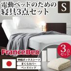 ボックスシーツ シングル フランスベッド 電動リクライニングベッド用寝具3点セット
