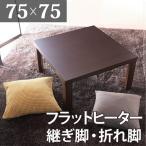 ショッピングこたつ こたつテーブル 正方形 おしゃれ 75×75cm フラットヒーター