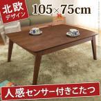 こたつテーブル 長方形 おしゃれ 105×75cm おしゃれ 北欧 人感センサー付き