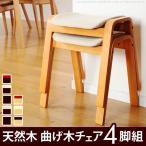 スツール 椅子 チェアー おしゃれ 天然木曲げ木スタッキングチェア 4脚組