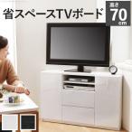 テレビ台 コーナー おしゃれ ハイタイプ コーナーテレビボード