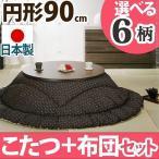 こたつセット おしゃれ 丸型 90cm 天然木丸型折れ脚こたつ 日本製