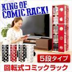回転式の本棚 回転コミックラック 5段タイプ 本棚 回転 コミック