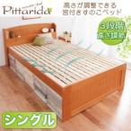 シングルベッド すのこベッド pittarida