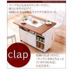 キッチンワゴン バタフライカウンター clap