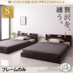 ベッド ベット シングルベット シングルベッド フレームのみ ローベッド