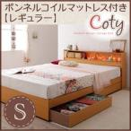 シングルベッド シングルベット マットレス付き 収納付きベッド ボンネル:レギュラー