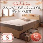 シングルベッド マットレス付き 収納付きベッド ボンネルコイル:レギュラー シングル
