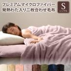 プレミアムマイクロファイバー毛布 発熱わた入り2枚合わせ毛布単品 シングル