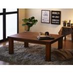 こたつテーブル おしゃれ 長方形(105×75) 天然木パイン材 男前ヴィンテージ