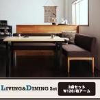 カフェ風リビングダイニングテーブルセット 3点セット