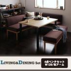 カフェ風リビングダイニングテーブルセット 4点ベンチセット