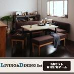 カフェ風リビングダイニングテーブルセット 5点セット
