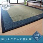 い草カーペット 176×230 夏用カーペット い草ラグ 3畳 長方形
