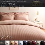 ショッピング 布団カバーセット ダブル おしゃれ ベッド用3点セット ホテルスタイルサテン生地