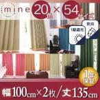 カーテン 遮光 1級遮光カーテン 2枚組巾100×H150 MINE