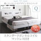 ショッピングすのこ すのこベッド クイーン(SS×2) マットレス付き スタンダードボンネルコイル
