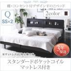 ショッピングすのこ すのこベッド クイーン(SS×2) マットレス付き スタンダードポケットコイル