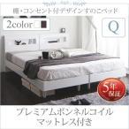ショッピングすのこ すのこベッド クイーン(Q×1) マットレス付き プレミアムボンネルコイル