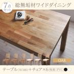 ダイニングテーブルセット 6人掛け おしゃれ 7点セット(テーブル180+チェア6脚) 総無垢材 ワイド 板座xPVC座 オーク