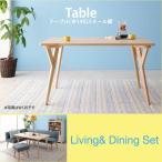 ダイニングテーブル 幅140 北欧デザイン おしゃれ