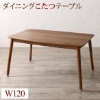 ダイニングこたつテーブル 幅120 おしゃれ 高さ調節可能 こたつ布団が納まる収納付ソファダイニング