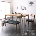 ダイニングテーブルセット 4人掛け 4点セット(テーブルW150+チェア2脚+ベンチ) おしゃれ 天然木オーク無垢材 モダン