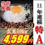 30年度産絶品特A九州佐賀県 さがびより玄米10kg一等米8年連続特A精米可