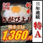 新米絶品特A精米2kg九州佐賀県28年産さがびより白米一等米6年連続特A