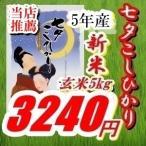 29年度産★新米発送九州佐賀県産★七夕コシヒカリ一等米特別栽培米★玄米5kg