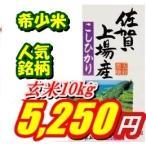 絶品特A★新米玄米10kg九州佐賀県28年産上場コシヒカリ一等米精米可