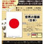 スキミング防止フィルム内蔵 ステッカー シール グッズ スキム ブロック 日本製/100世界の国旗<日本> 特殊