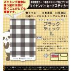 スキミング防止フィルム内蔵 ステッカー シール グッズ スキム ブロック 日本製/316ブラックチェックL 特殊