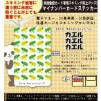 スキミング防止フィルム内蔵 ステッカー シール グッズ スキム ブロック 日本製/833カエルカエルカエル 特殊
