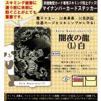 スキミング防止フィルム内蔵 ステッカー シール グッズ スキム ブロック 日本製/1060闇夜の龍『L』白 特殊